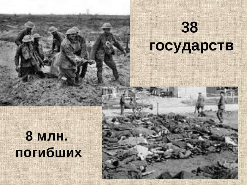 38 государств 8 млн. погибших