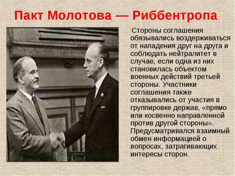 Пакт Молотова— Риббентропа Стороны соглашения обязывались воздерживаться от ...