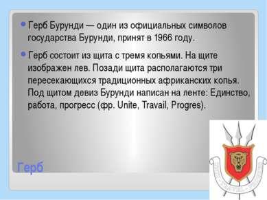 Герб Герб Бурунди — один из официальных символов государства Бурунди, принят ...
