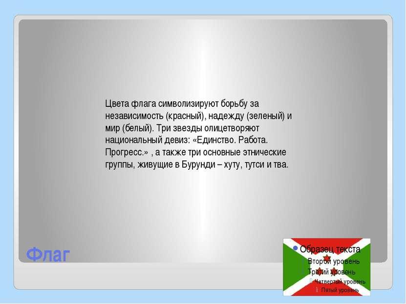 Флаг Цвета флага символизируют борьбу за независимость (красный), надежду (зе...