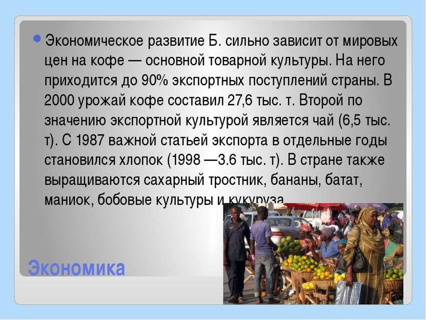 Экономика Экономическое развитие Б. сильно зависит от мировых цен на кофе — о...
