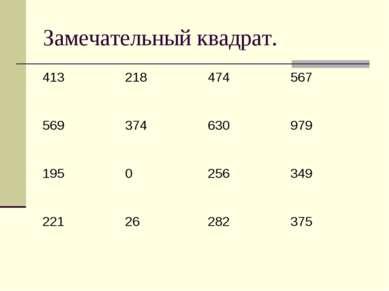 Замечательный квадрат. 413 218 474 567 569 374 630 979 195 0 256 349 221 26 2...