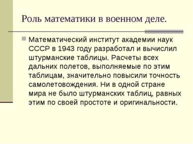 Роль математики в военном деле. Математический институт академии наук СССР в ...