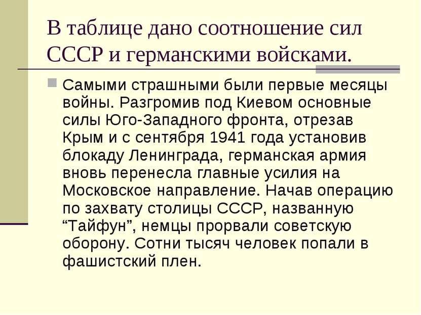 В таблице дано соотношение сил СССР и германскими войсками. Самыми страшными ...