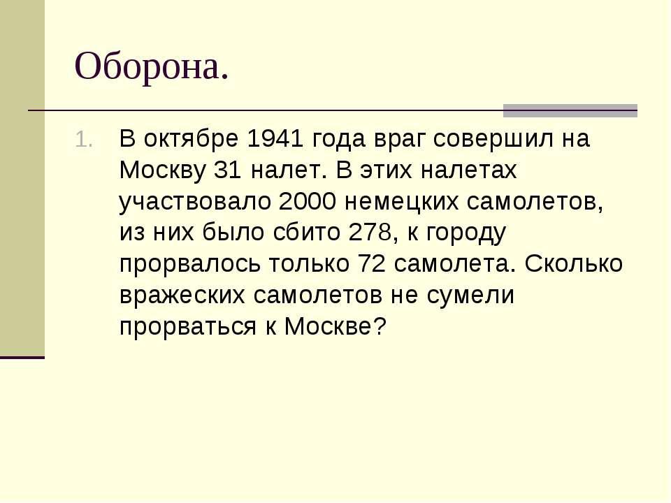Оборона. В октябре 1941 года враг совершил на Москву 31 налет. В этих налетах...