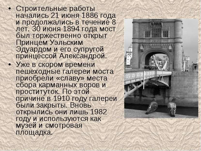 Строительные работы начались 21 июня 1886 года и продолжались в течение 8 лет...
