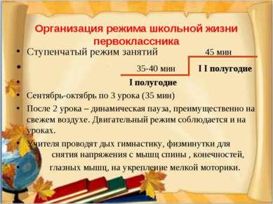 Организация режима школьной жизни первоклассника Ступенчатый режим занятий 45...