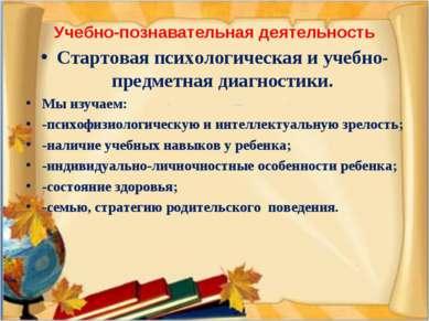 Учебно-познавательная деятельность Стартовая психологическая и учебно-предмет...