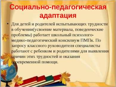 Социально-педагогическая адаптация Для детей и родителей испытывающих труднос...