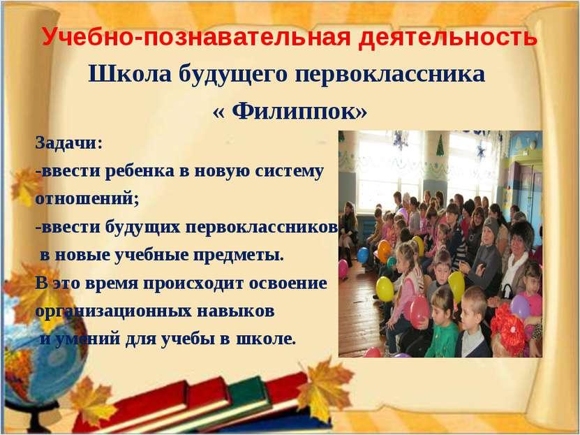 Учебно-познавательная деятельность Школа будущего первоклассника « Филиппок» ...