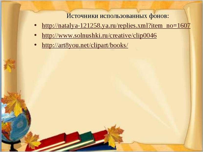 Источники использованных фонов: http://natalya-121258.ya.ru/replies.xml?item_...