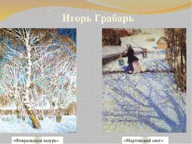 Игорь Грабарь «Февральская лазурь» «Мартовский снег»