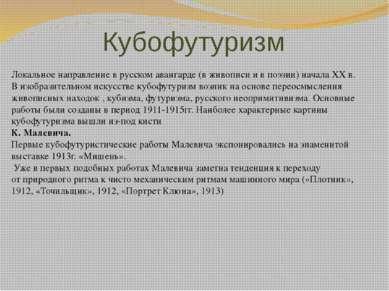 Кубофутуризм Локальное направление врусском авангарде (вживописи ивпоэзии...