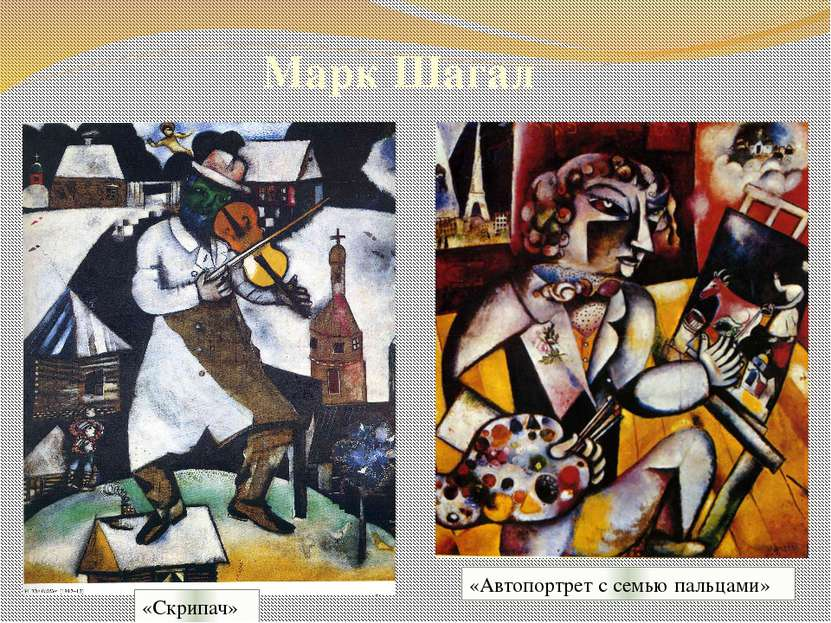 Марк Шагал «Скрипач» «Автопортрет с семью пальцами»