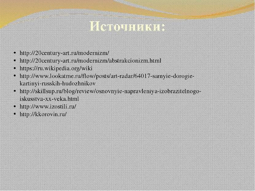 Источники: http://20century-art.ru/modernizm/ http://20century-art.ru/moderni...