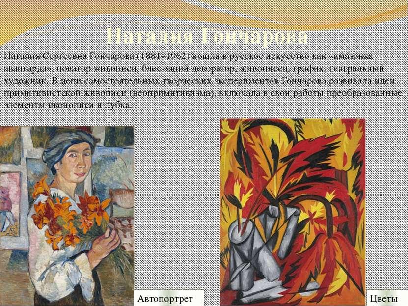 Наталия Гончарова Наталия Сергеевна Гончарова (1881–1962) вошла в русское иск...