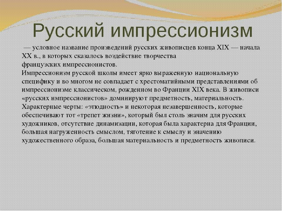 Русский импрессионизм — условное название произведений русских живописцев ко...