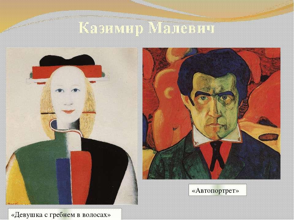 Казимир Малевич «Девушка с гребнем в волосах» «Автопортрет»