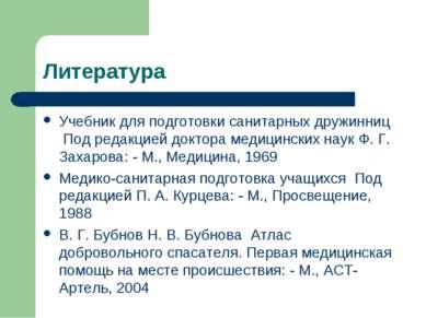 Литература Учебник для подготовки санитарных дружинниц Под редакцией доктора ...
