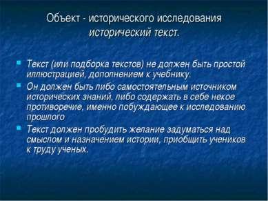Объект - исторического исследования исторический текст. Текст (или подборка т...