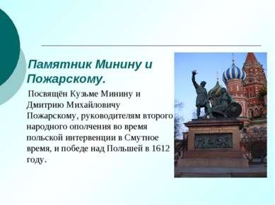 Памятник Минину и Пожарскому. Посвящён Кузьме Минину и Дмитрию Михайловичу По...