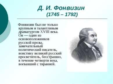 Д. И. Фонвизин (1745 – 1792) Фонвизин был не только крупным и талантливым дра...