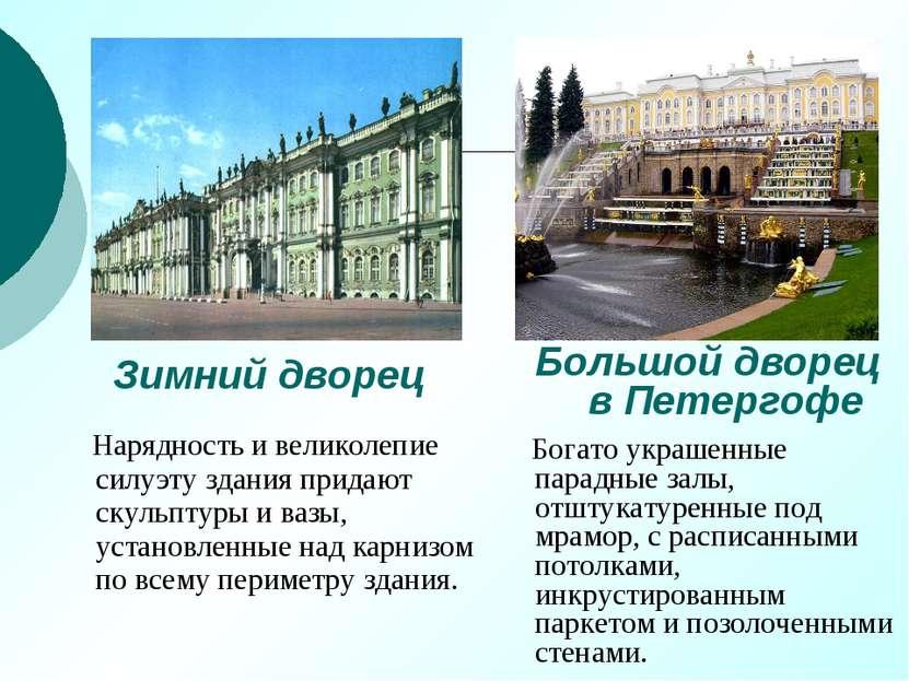 Зимний дворец Большой дворец в Петергофе Богато украшенные парадные залы, отш...