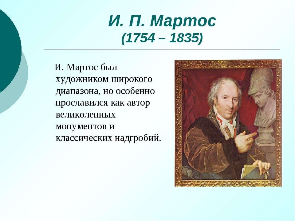 И. П. Мартос (1754 – 1835) И. Мартос был художником широкого диапазона, но ос...