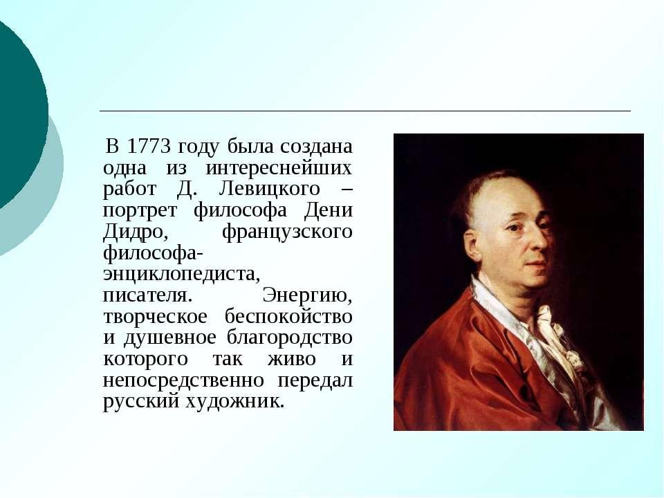 В 1773 году была создана одна из интереснейших работ Д. Левицкого – портрет ф...