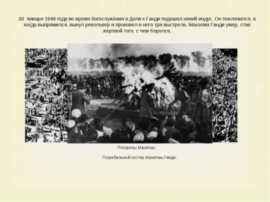 30 января 1948 года во время богослужения в Дели к Ганди подошел некий индус....