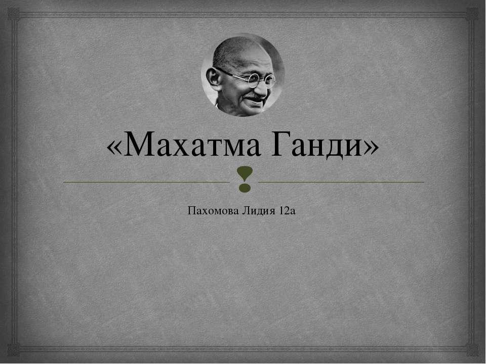 «Махатма Ганди» Пахомова Лидия 12а
