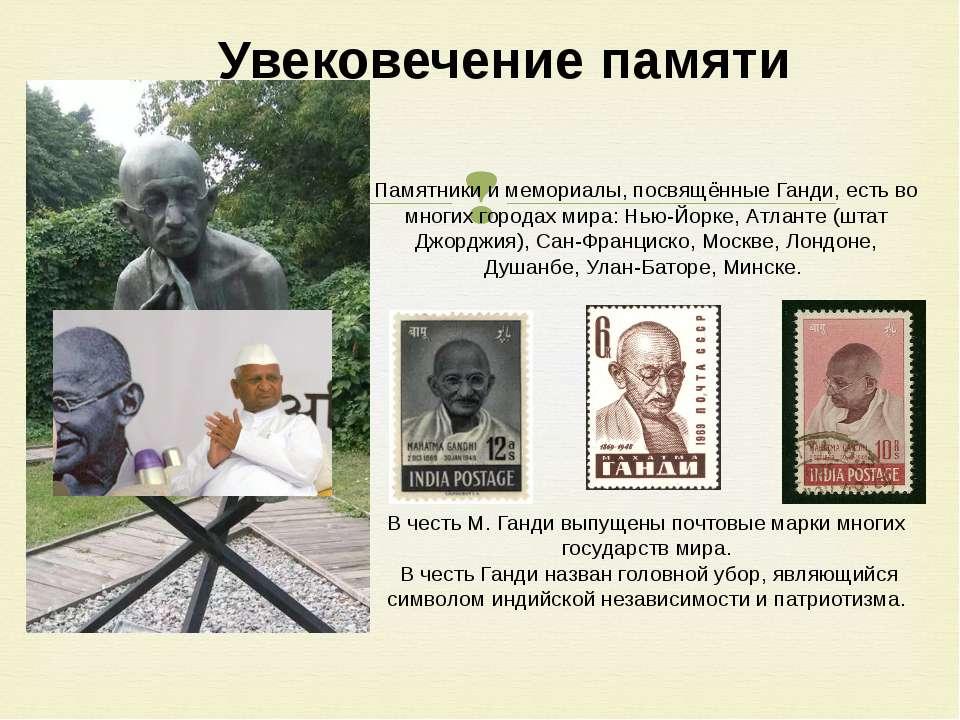 Увековечение памяти Памятники и мемориалы, посвящённые Ганди, есть во многих ...