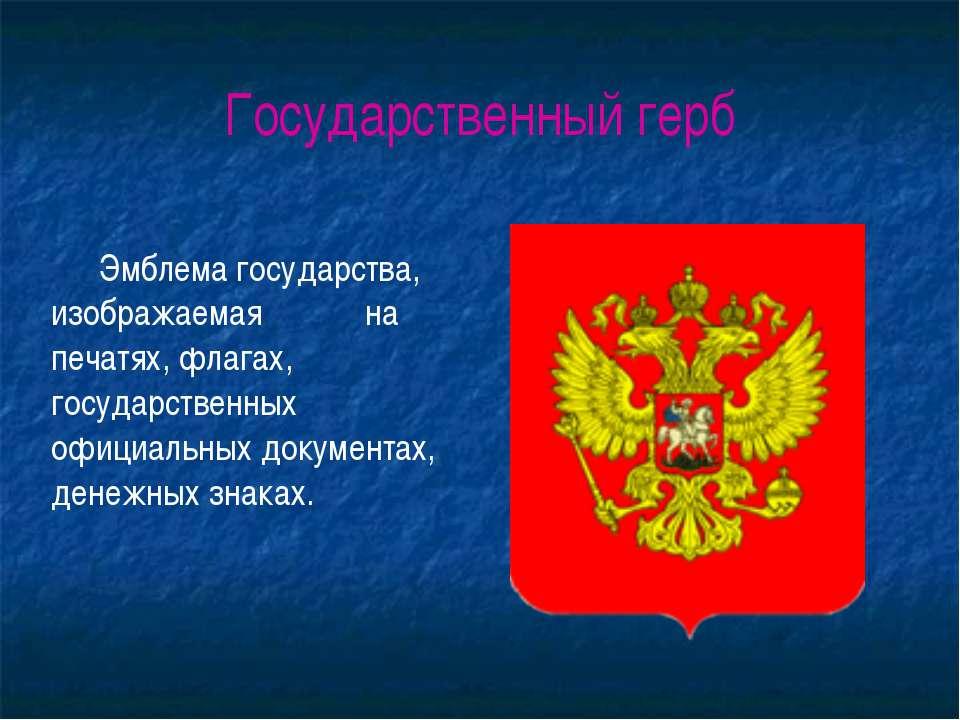 Государственный герб Эмблема государства, изображаемая на печатях, флагах, го...