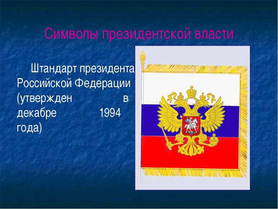 Символы президентской власти Штандарт президента Российской Федерации (утверж...
