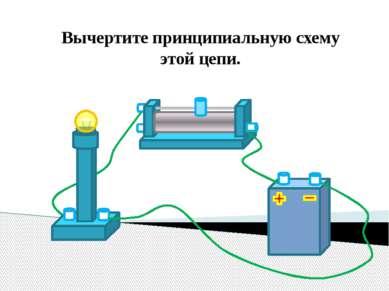 Вычертите принципиальную схему этой цепи.