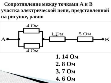 Через участок цепи течет постоянный ток I=10А. Какую силу тока показывает ...
