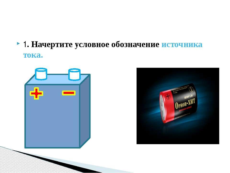 Параллельное и последовательное соединение проводников При последовательном с...