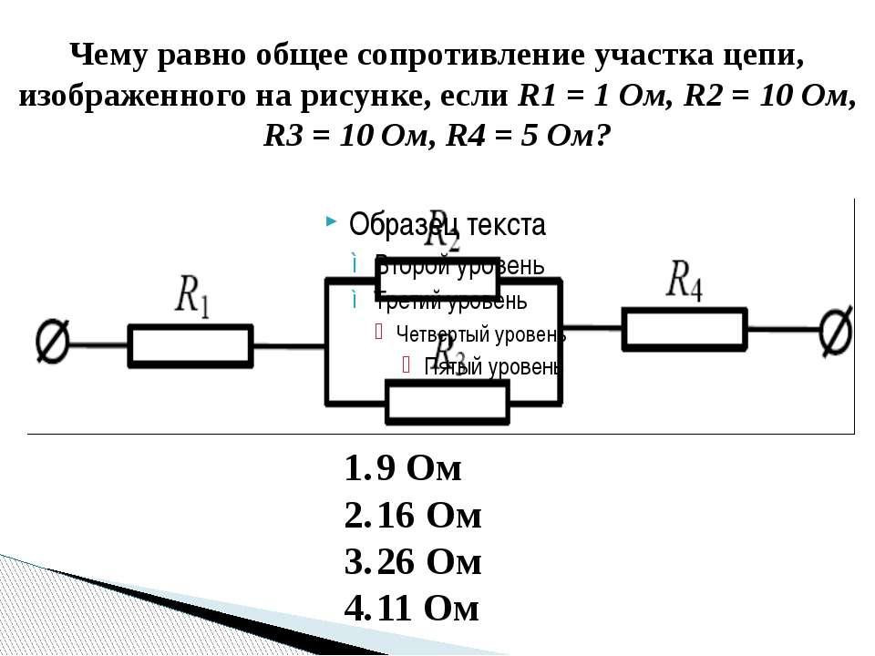 . Сопротивление между точками А и В участка электрической цепи, представленно...