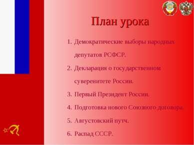План урока Демократические выборы народных депутатов РСФСР. Декларация о госу...