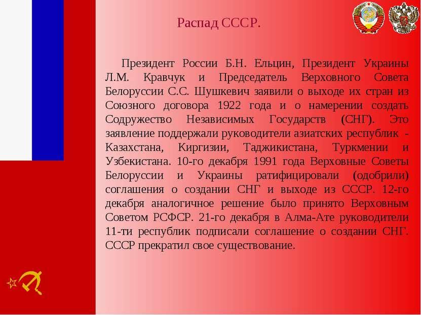 Президент России Б.Н. Ельцин, Президент Украины Л.М. Кравчук и Председатель В...