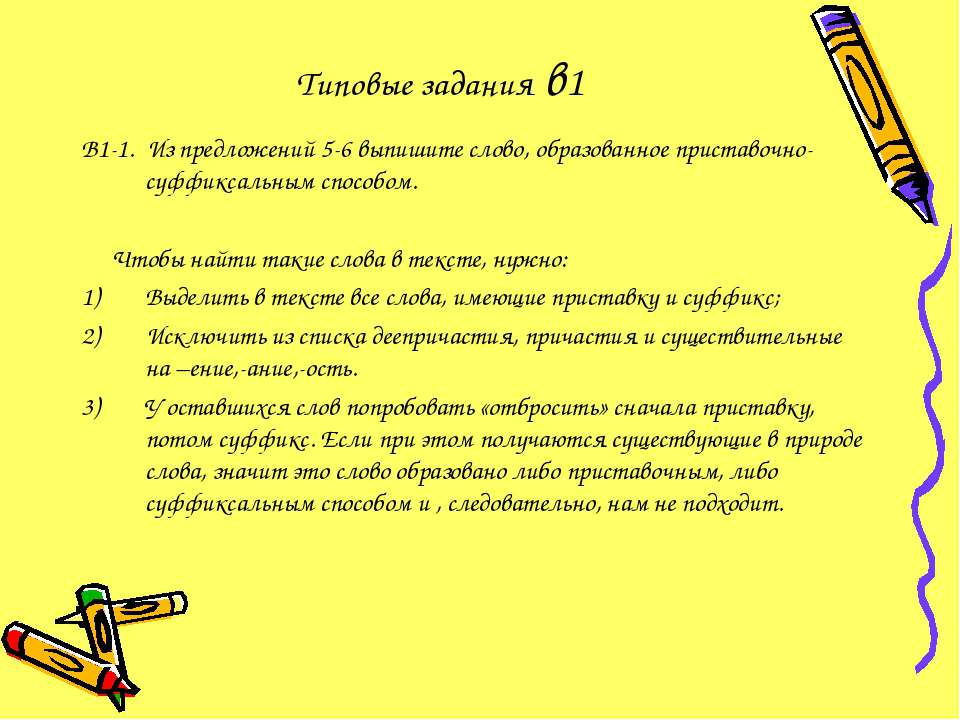 Типовые задания в1 В1-1. Из предложений 5-6 выпишите слово, образованное прис...