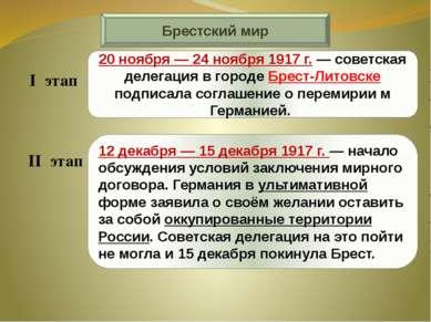 Брестский мир 20 ноября — 24 ноября 1917г.— советская делегация в городе Бр...