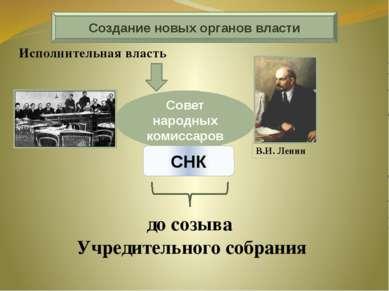 Исполнительная власть Создание новых органов власти до созыва Учредительного ...