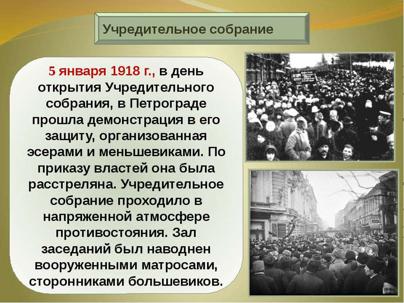 Учредительное собрание 5 января 1918 г., в день открытия Учредительного собра...