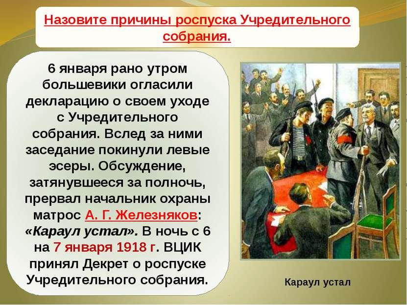 Учредительное собрание 6 января рано утром большевики огласили декларацию о с...