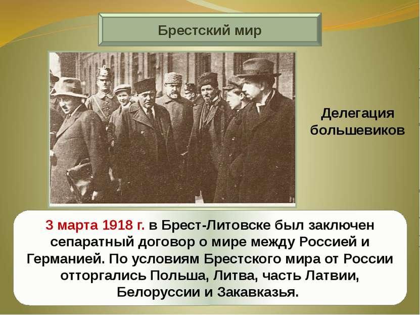 Брестский мир 3 марта 1918 г. в Брест-Литовске был заключен сепаратный догово...