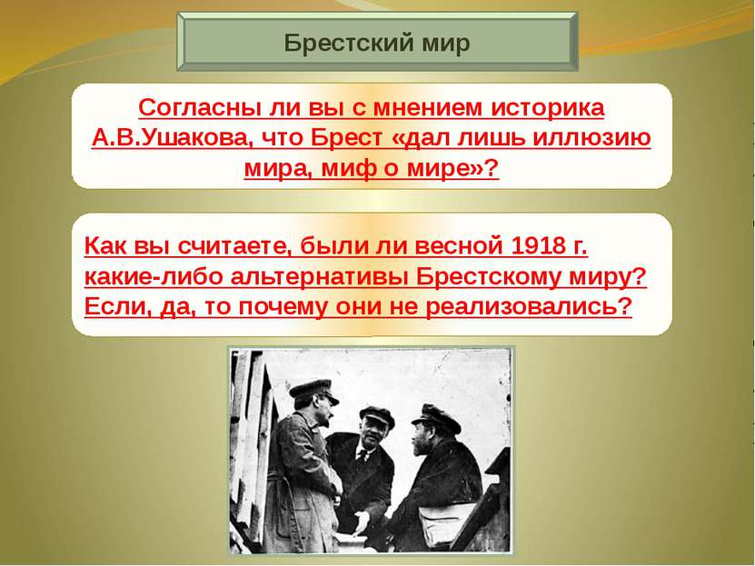 Брестский мир Согласны ли вы с мнением историка А.В.Ушакова, что Брест «дал л...