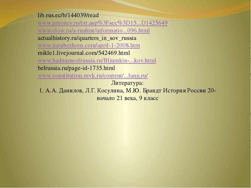 lib.rus.ec/b/144039/read www.pmoney.ru/txt.asp%3Fsec%3D15...D1425649 www.clow...
