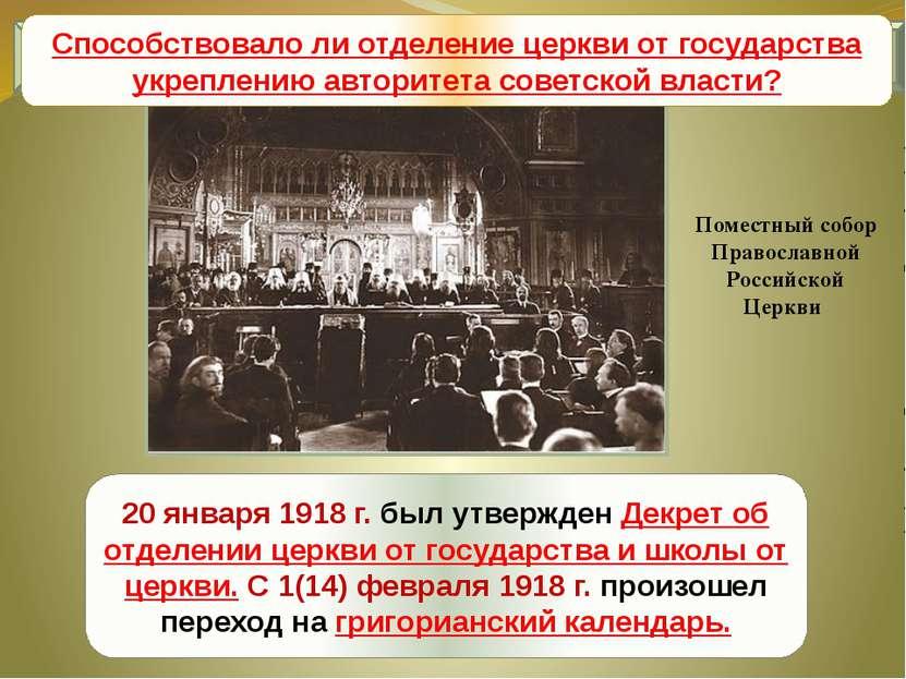Уничтожение национального и сословного неравенства 20 января 1918 г. был утве...