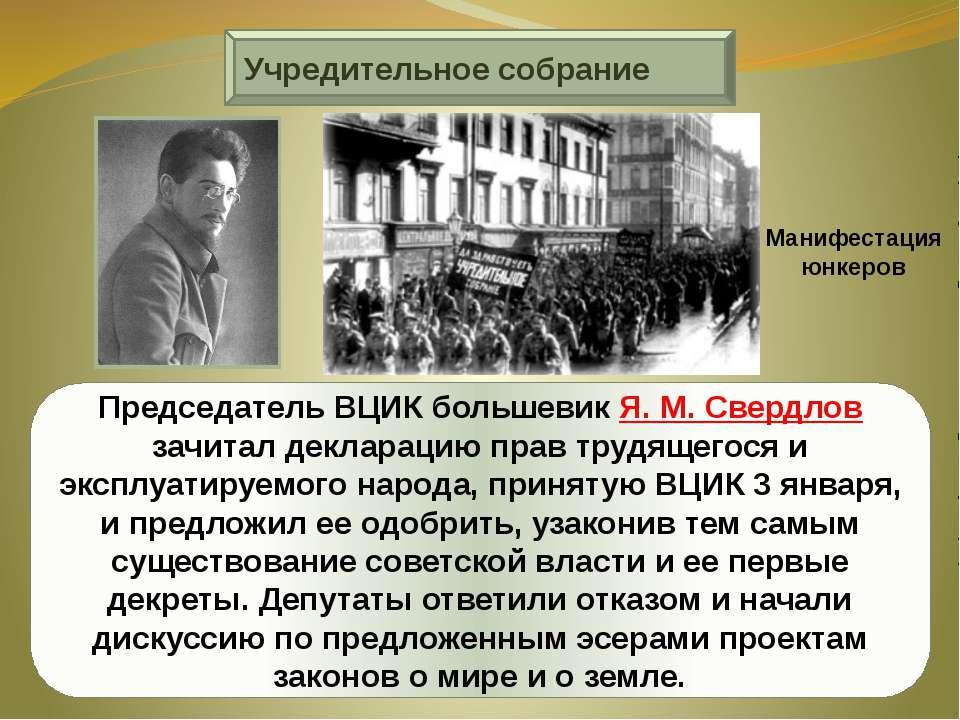 Учредительное собрание Председатель ВЦИК большевик Я. М. Свердлов зачитал дек...